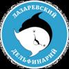 lazarevskij_delfinarij_krasnodarskij_kraj_logo.png